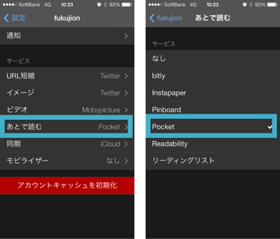 Tweetbot-Pocket連携2